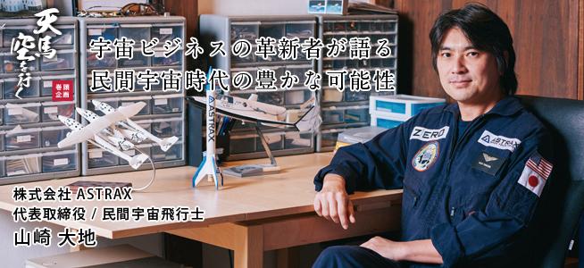株式会社 ASTRAX 代表取締役 / 民間宇宙飛行士 山崎 大地