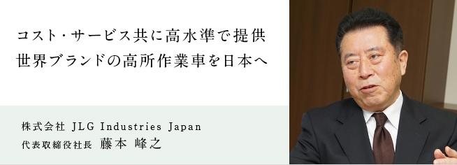 株式会社 JLG Industries Japan