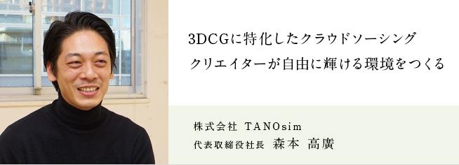 株式会社 TANOsim