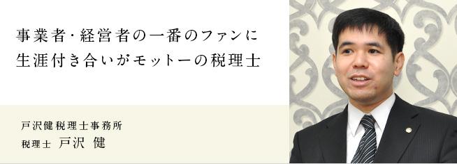 戸沢健税理士事務所