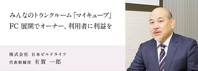 株式会社 日本ビルドライフ
