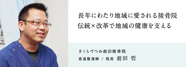 さくらづつみ前田接骨院