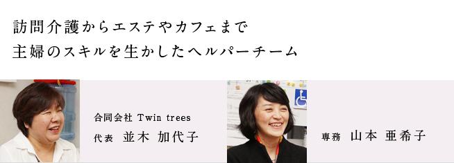 合同会社 Twin trees