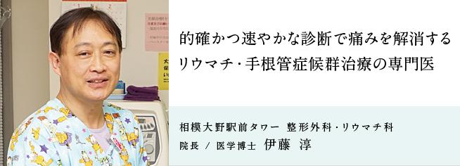 相模大野駅前タワー 整形外科・リウマチ科