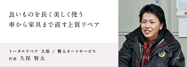 トータルリペア 久保 / 賢人オートサービス