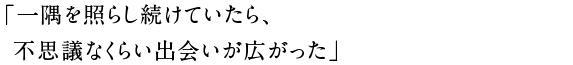 20170501_tenma_h1-02