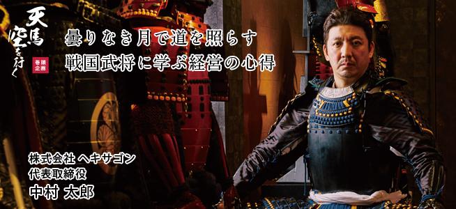 株式会社 ヘキサゴン  代表取締役 中村 太郎