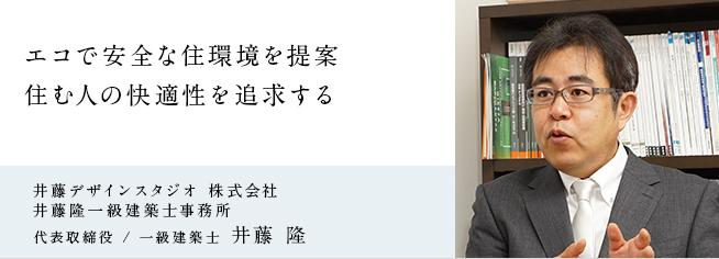 井藤デザインスタジオ 株式会社 井藤隆一級建築士事務所