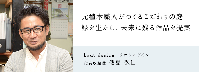 Laut design -ラウトデザイン-