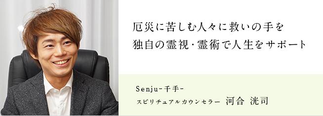Senjuー千手ー
