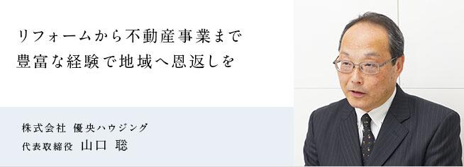 株式会社 優央ハウジング