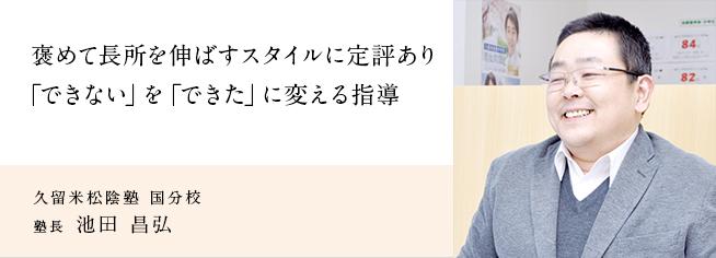 久留米松陰塾 国分校