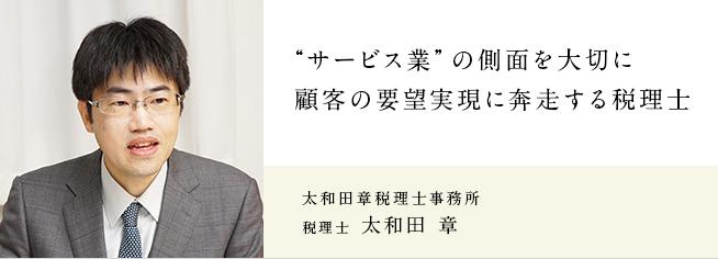 太和田章税理士事務所