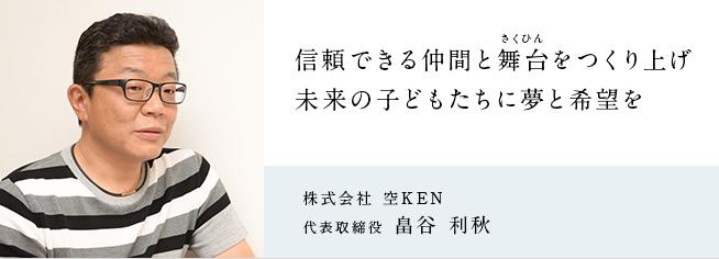 株式会社 空KEN