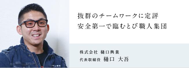 株式会社 樋口興業
