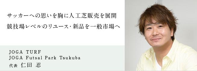 JOGA TURF / JOGA Futsal Park Tsukuba