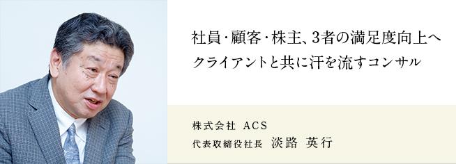 株式会社 ACS