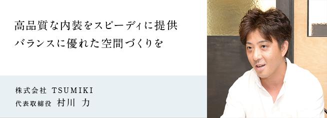 株式会社 TSUMIKI