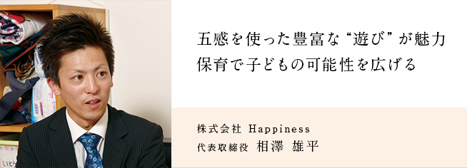 株式会社 Happiness
