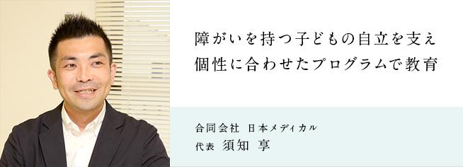 合同会社 日本メディカル