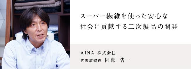 AINA 株式会社