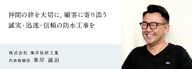 株式会社 峯岸技研工業