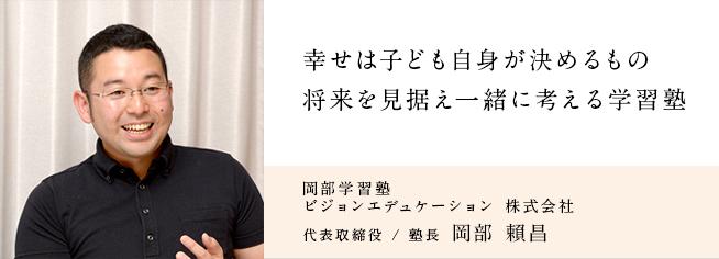 岡部学習塾 ビジョンエデュケーション 株式会社