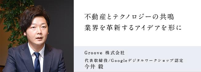 Groove 株式会社