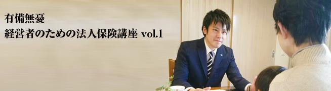 有備無憂 経営者のための法人保険講座 vol.1