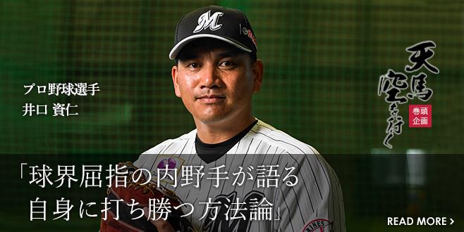 プロ野球選手 井口 資仁