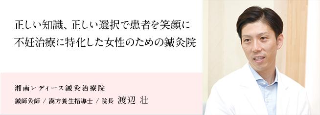 湘南レディース鍼灸治療院