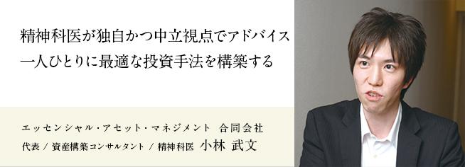 エッセンシャル・アセット・マネジメント 合同会社