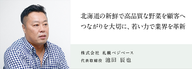 株式会社 札幌ベジベース