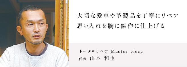 トータルリペア Master piece