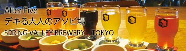After Five デキる大人のアソビ場 SPRING VALLEY BREWERY TOKYO