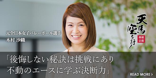 元全日本女子バレーボール選手 木村 沙織