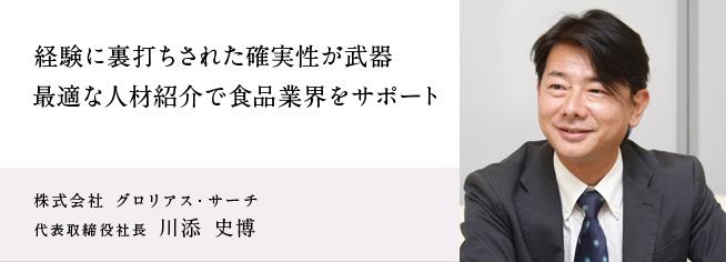 株式会社 グロリアス・サーチ