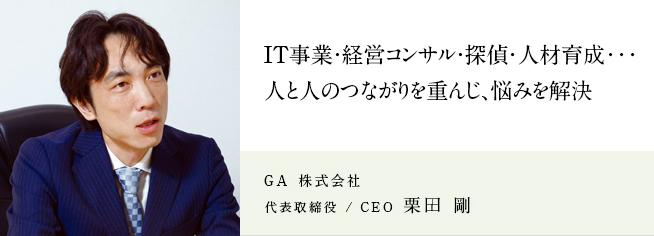 GA 株式会社
