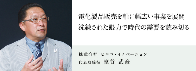 株式会社 ヒルコ・イノベーション