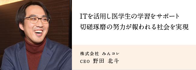 株式会社 みんコレ