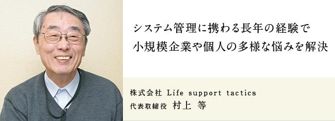 株式会社 Life support tactics