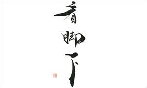 岡西佑奈 書と禅語 「看脚下」