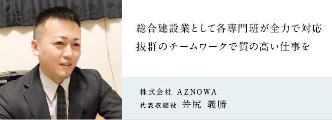 株式会社 AZNOWA