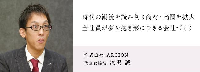 株式会社 ARCION