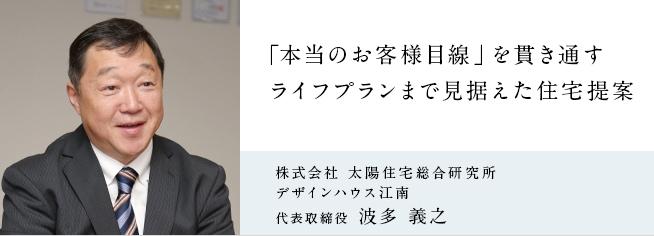 株式会社 太陽住宅総合研究所 / デザインハウス江南
