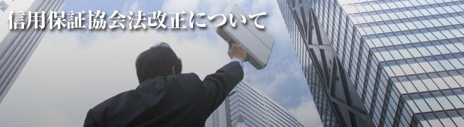信用保証協会法改正について
