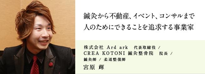 株式会社 Ard ark / CREA KOTONI 鍼灸整骨院
