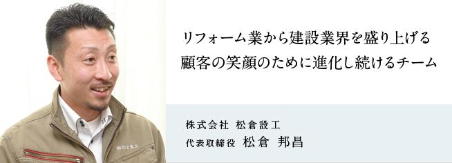 株式会社 松倉設工