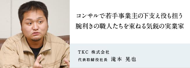 TKC 株式会社