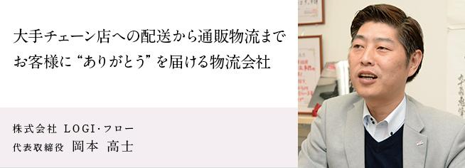 株式会社 LOGI・フロー
